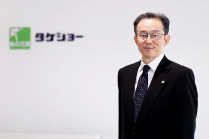 株式会社タケショー 代表取締役社長田中 利直
